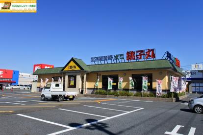 すし銚子丸茂原店の画像1