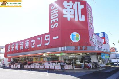 東京靴流通センター茂原店の画像1