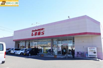 ファッションセンター しまむら茂原店の画像1