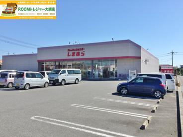 ファッションセンター しまむら茂原店の画像2