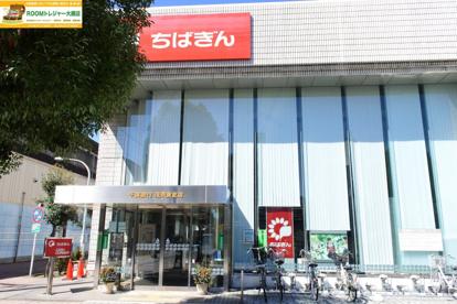 千葉銀行茂原東支店の画像1