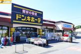 ドン・キホーテ 茂原店