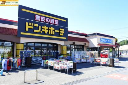 ドン・キホーテ 茂原店の画像1