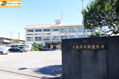 茂原警察署の画像1