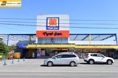 ドラッグストア マツモトキヨシ 茂原中の島店の画像1