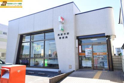 茂原早野郵便局の画像1