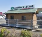 徳島市農協なっとく市場