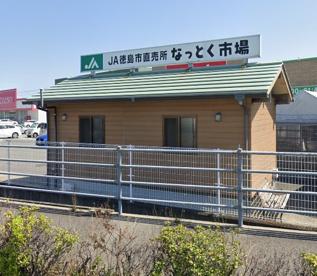 徳島市農協なっとく市場の画像1