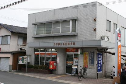 大和郡山高田郵便局の画像1