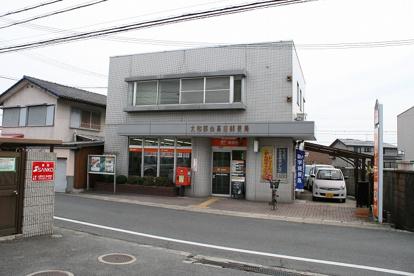 大和郡山高田郵便局の画像2