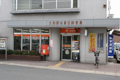 大和郡山高田郵便局の画像3