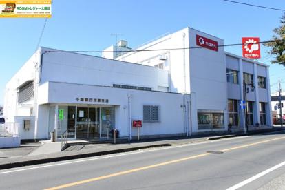 千葉銀行茂原支店の画像1