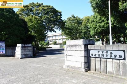 千葉県立茂原樟陽高等学校の画像1