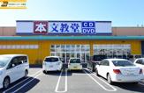 文教堂書店茂原店