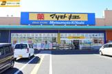 ドラッグストア マツモトキヨシ/茂原マーケットプレイス店