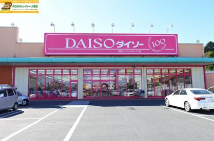 ザ・ダイソー100YENSHOP 茂原マーケットプレイス店の画像1