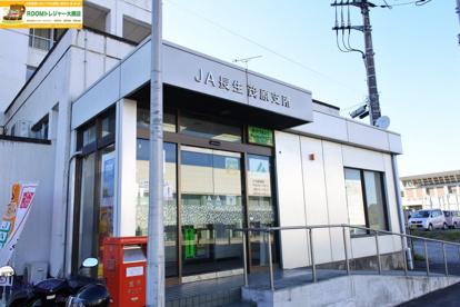 JA長生茂原支所の画像1