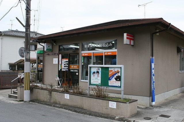 大和郡山九条郵便局の画像