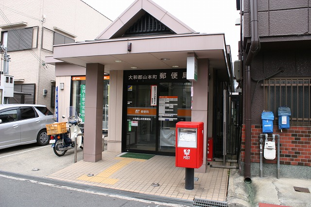 大和郡山本町郵便局の画像