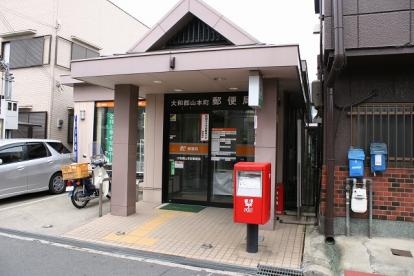 大和郡山本町郵便局の画像1