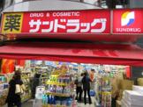 サンドラッグ 初富本町店
