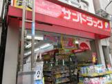 サンドラッグ 勝田台店