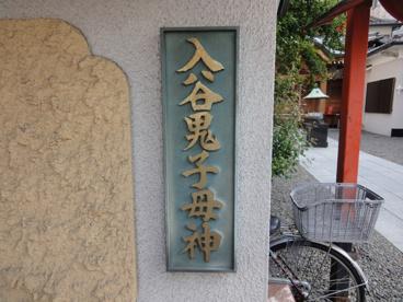 入谷鬼子母神の画像2