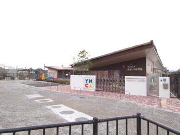 私立 YMCAあきしの保育園の画像1