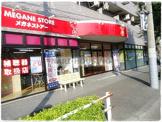 メガネストアー昭島店