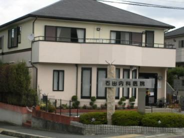 石田内科医院の画像1