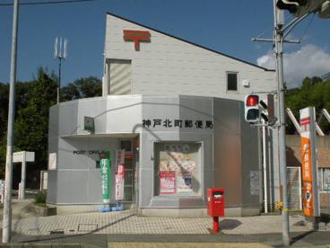 神戸北町郵便局の画像1