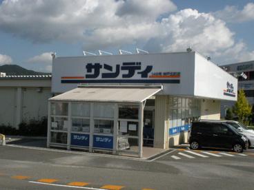 サンディ神戸北町店の画像1