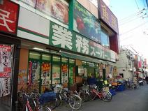 業務スーパー西小山店
