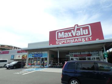 マックスバリュ津田山店の画像1
