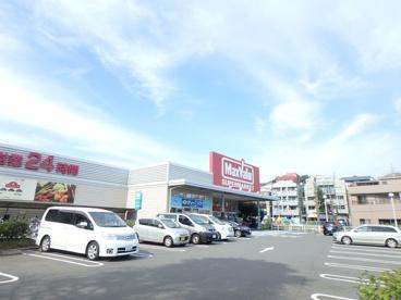 マックスバリュ津田山店の画像2