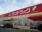 サンドラッグ宮野木店