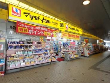 マツモトキヨシ 武蔵溝ノ口北口駅前店の画像1