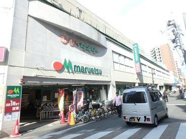 マルエツ 溝ノ口店の画像1