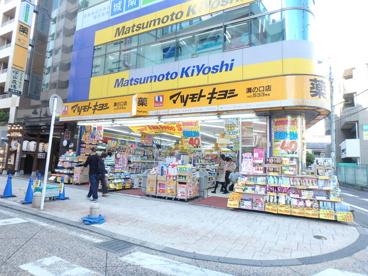 薬 マツモトキヨシ 溝ノ口店の画像1