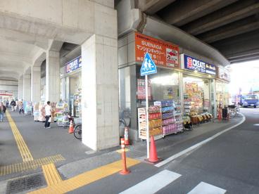クリエイトS・D溝の口駅前店の画像1