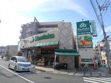SANTOKU溝の口店の画像1