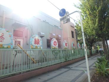 緑の杜保育園(旧川崎市下作延中央保育園)の画像1