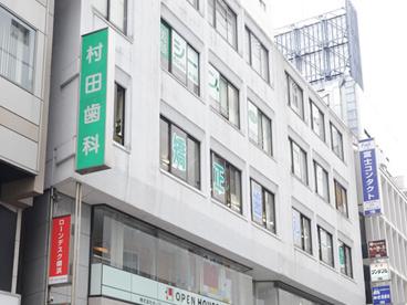 村田歯科医院の画像1