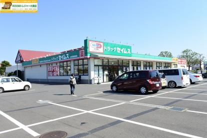ドラッグセイムス土気駅前薬局店の画像1