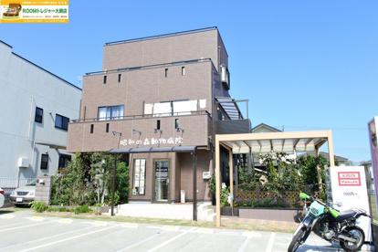 昭和の森動物病院の画像1