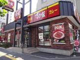 すき家 台東下谷店
