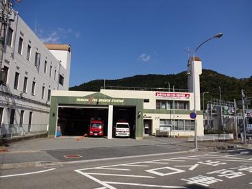 神戸市北消防署山田出張所の画像1
