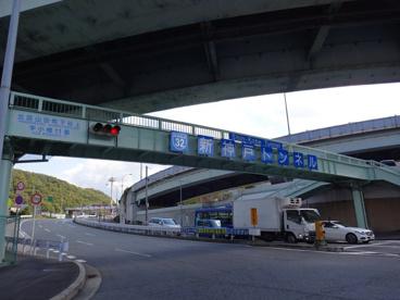 新神戸トンネル出入り口の画像1