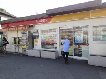 NEWDAYSミニ 鶯谷1号店の画像1