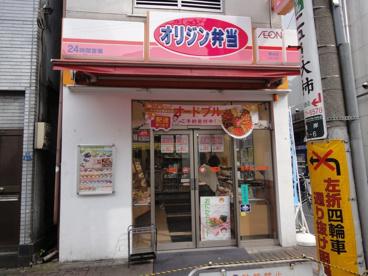 オリジン弁当 鶯谷店の画像1